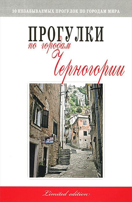 Прогулки по городам Черногории, Мария Вдовина