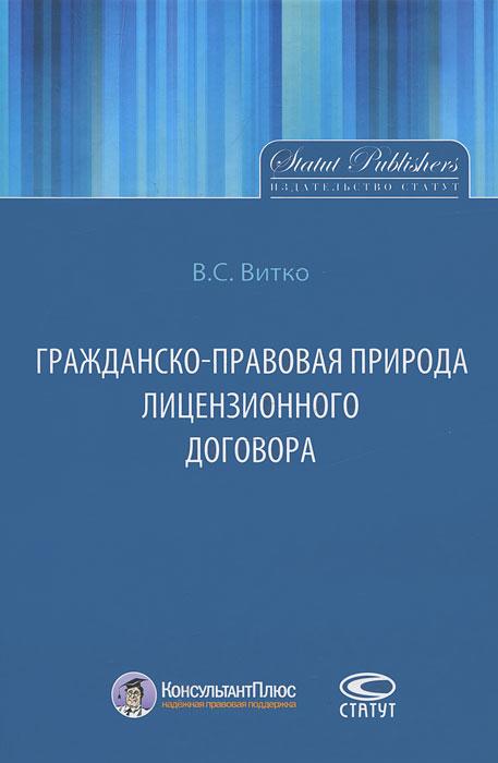 Гражданско-правовая природа лицензионного договора, В. С. Витко