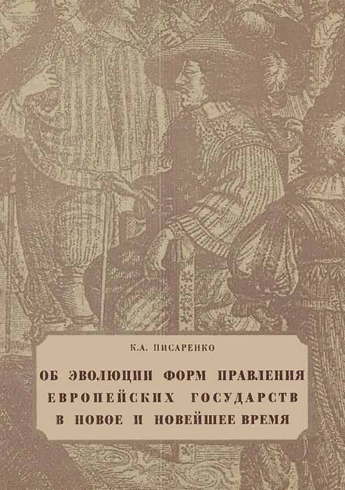 Об эволюции форм правления европейских государств в новое и новейшее время, К. А. Писаренко