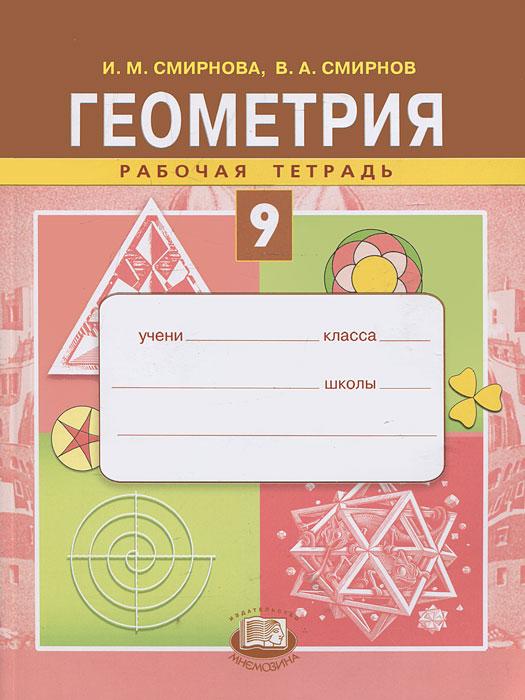 Геометрия. 9 класс. Рабочая тетрадь, И. М. Смирнова, В. А. Смирнов