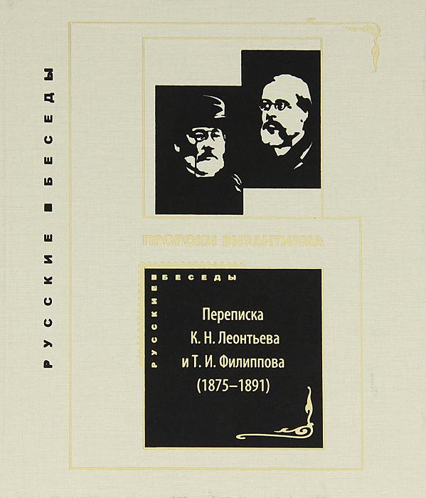Пророки Византизма. Переписка К. Н. Леонтьева и Т. И. Филиппова, Константин Леонтьев