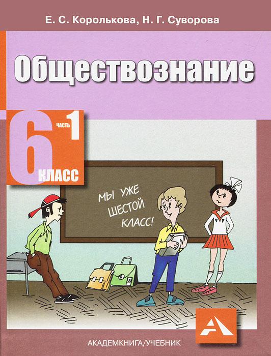 Обществознание. 6 класс. В 2 частях. Часть 1, Е. С. Королькова, Н. Г. Суворова