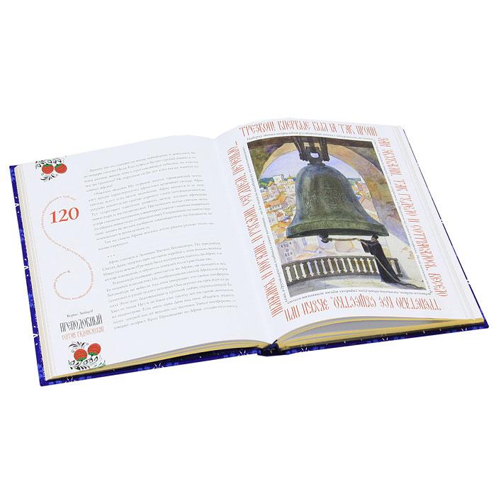 Преподобный Сергий Радонежский (подарочное издание), Борис Зайцев