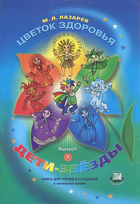 Цветок здоровья. Выпуск 1. Дети-звезды. Книга для чтения и слушания в начальной школе, М. Л. Лазарев