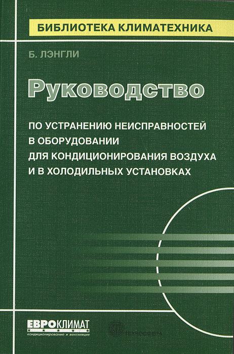 Руководство по устранению неисправностей в оборудовании для кондиционирования воздуха и в холодильных установках, Б. Лэнгли