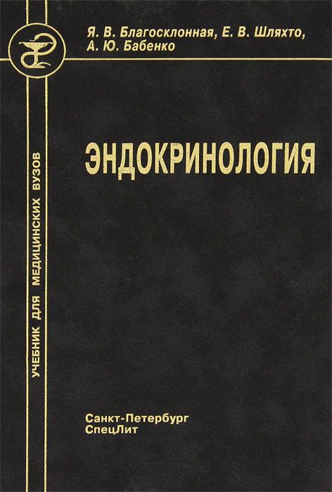 Эндокринология, Я. В. Благосклонная, Е. В. Шляхто, А. Ю. Бабенко