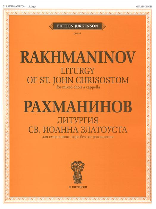 Рахманинов. Литургия Св. Иоанна Златоуста. Для смешанного хора без сопровождения, С. В. Рахманинов