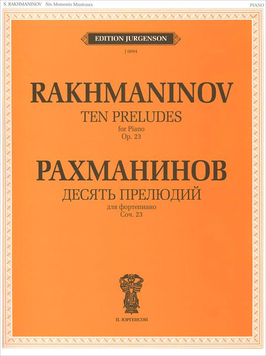 Рахманинов. Десять прелюдий для фортепиано. Сочинение 23, С. В. Рахманинов