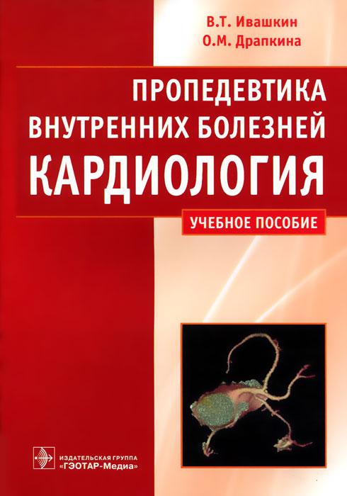 Пропедевтика внутренних болезней. Кардиология, В. Т. Ивашкин, О. М. Драпкина