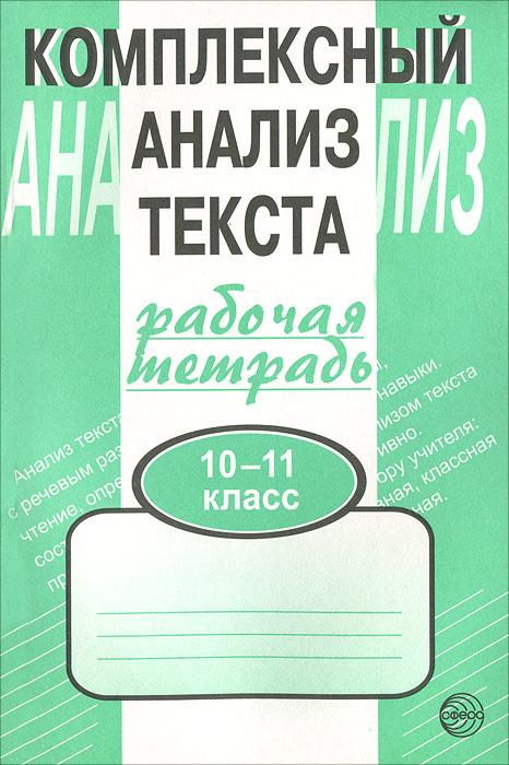 Комплексный анализ текста. Рабочая тетрадь. 10-11 класс, А. Б. Малюшкин