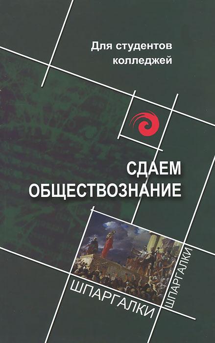 Сдаем обществознание. Для среднего профессионального образования, В. В. Касьянов