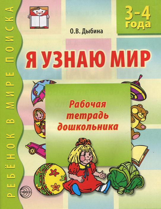 Я узнаю мир. Рабочая тетрадь дошкольника. 3-4 года, О. В. Дыбина