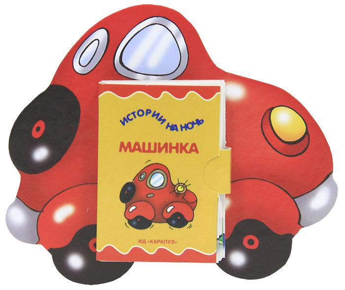 Машинка. Книжка-игрушка, Е. А. Янушко