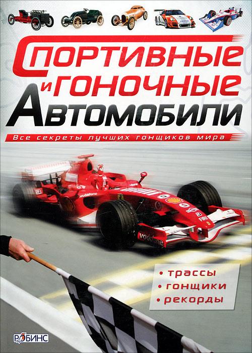 Спортивные и гоночные автомобили, К. М. Дейнес