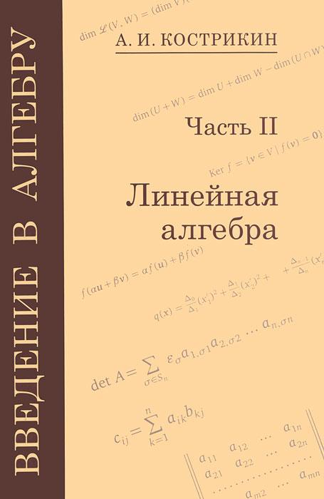 Введение в алгебру. В 3 частях. Линейная алгебра. Часть 2, А. И. Кострикин