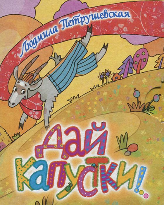 Дай капустки!.. (миниатюрное издание), Людмила Петрушевская