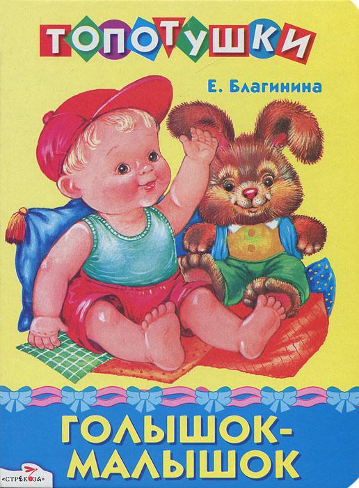 Голышок-малышок, Е. Благинина