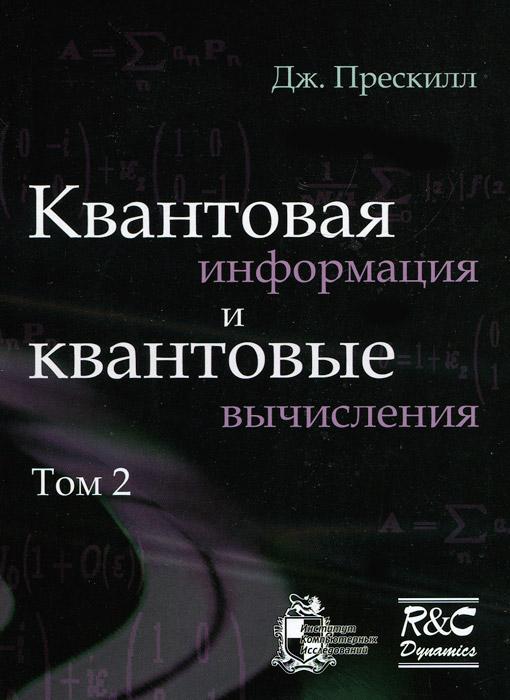 Квантовая информация и квантовые вычисления. Том 2, Дж. Прескилл