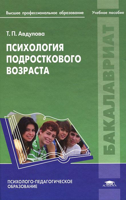 Психология подросткового возраста, Т. П. Авдулова
