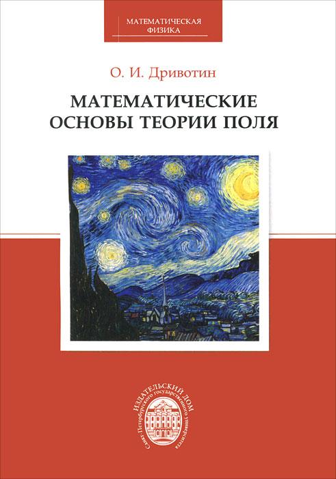 Математические основы теории поля, О. И. Дривотин