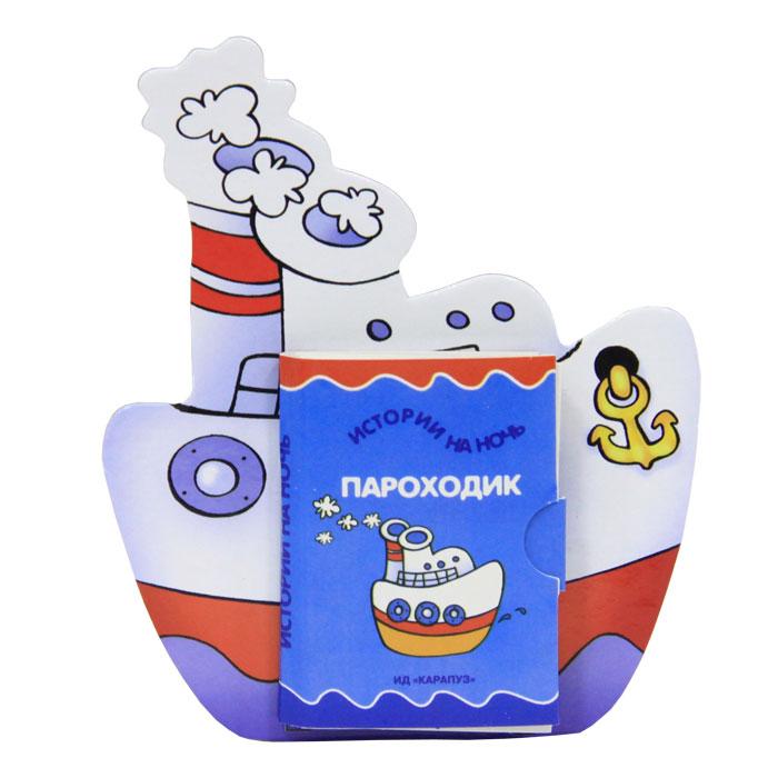 Пароходик. Книжка-игрушка, Е. А. Янушко