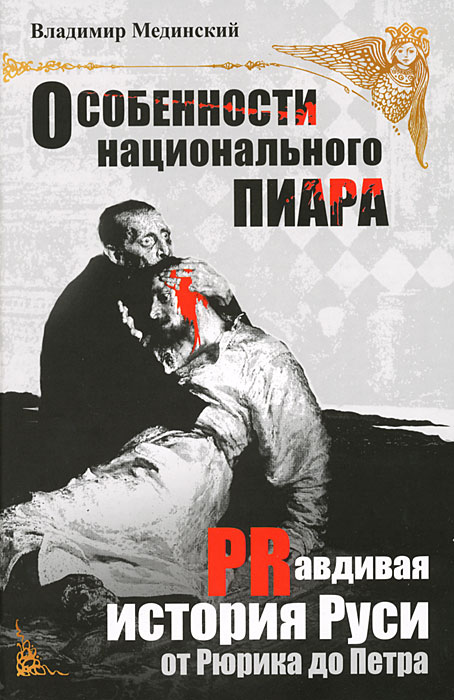 Особенности национального пиара. PRавдивая история Руси от Рюрика до Петра, Владимир Мединский