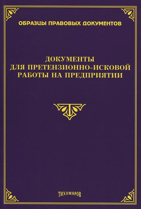Документы для претензионно-исковой работы на предприятии, М. Ю. Тихомиров