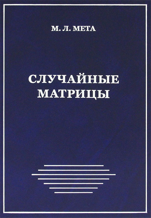 Случайные матрицы, М. Л. Мета