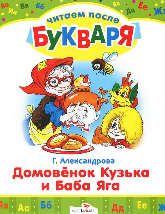 Домовенок Кузька и Баба Яга, Г. Александрова