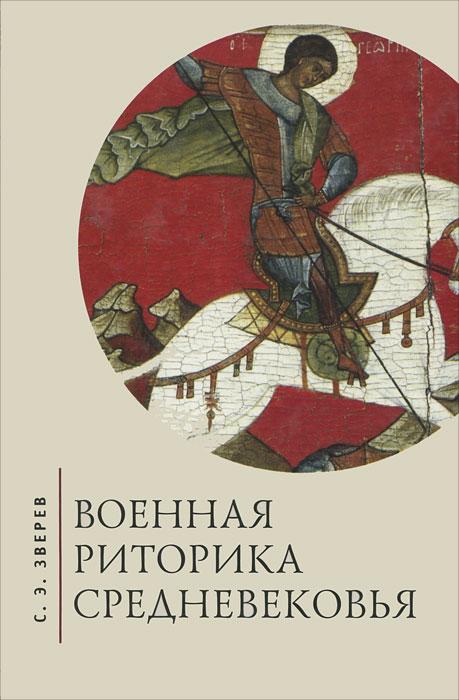 Военная риторика Средневековья, С. Э. Зверев