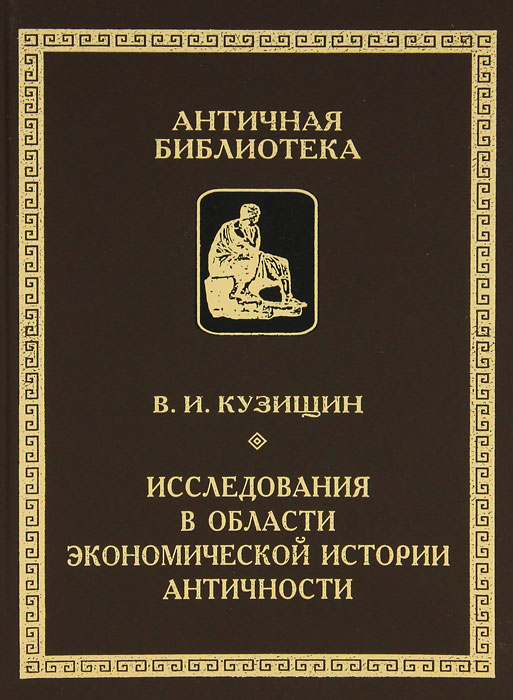 Исследования в области экономической истории античности, В. И. Кузищин