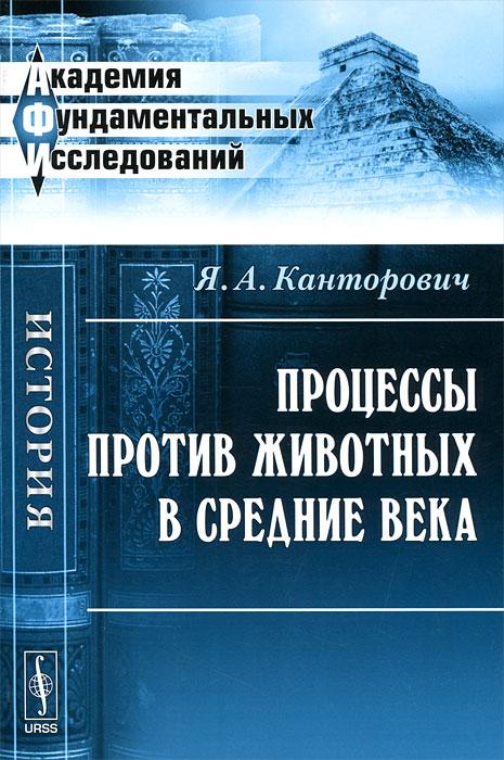 Процессы против животных в Средние века, Я. А. Канторович
