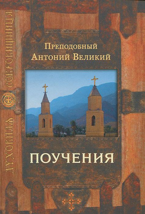 Поучения, Преподобный Антоний Великий