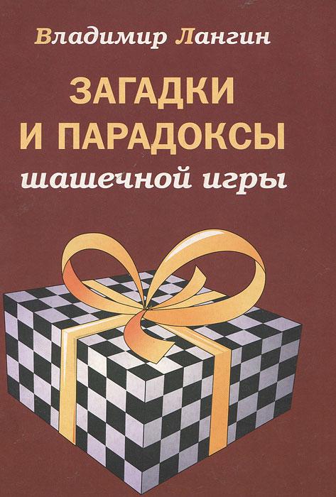 Загадки и парадоксы шашечной игры, Владимир Лангин