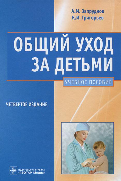 Общий уход за детьми, А. М. Запруднов, К. И. Григорьев