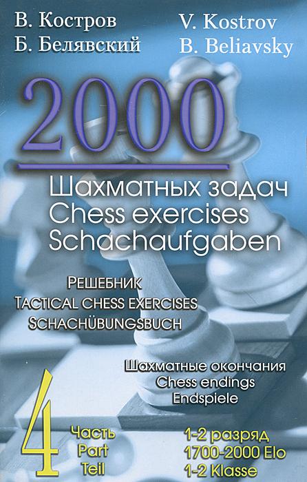 2000 шахматных задач. Шахматные окончания. Решебник. Часть 4, В. Костров, Б. Белявский