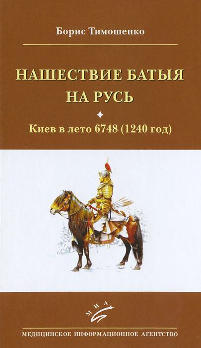 Нашествие Батыя на Русь. Киев в лето 6748 (1240 год), Борис Тимошенко