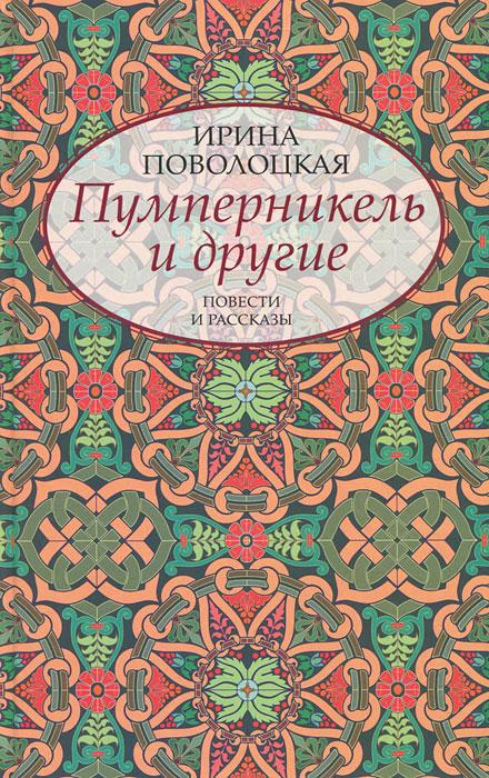 Пумперникель и другие, Ирина Поволоцкая