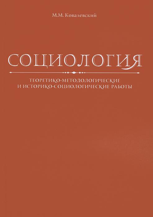 Социология. Теоретико-методологические и историко-социологические работы, М. М. Ковалевский