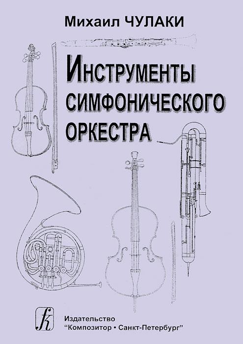 Инструменты симфонического оркестра, Михаил Чулаки