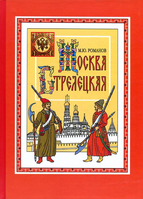 Москва стрелецкая, М. Ю. Романов