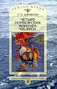 Четыре норвежских конунга на Руси, Т. Н. Джаксон