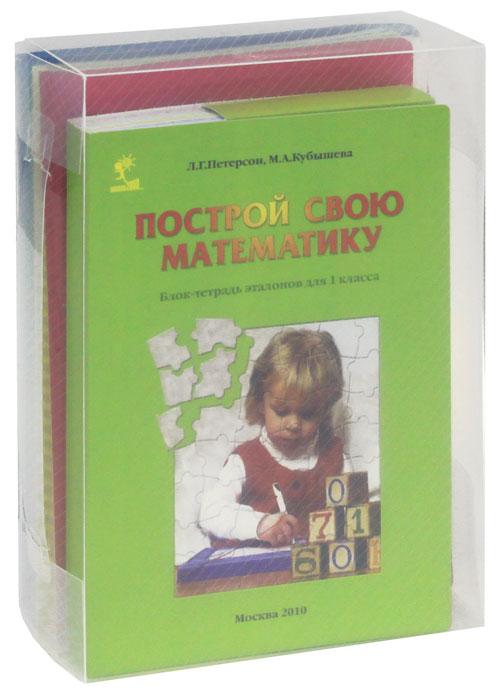 Построй свою математику. Блок-тетрадь эталонов для 1 класса (+ 4 папки с вкладышами), Л. Г. Петерсон, М. А. Кубышева