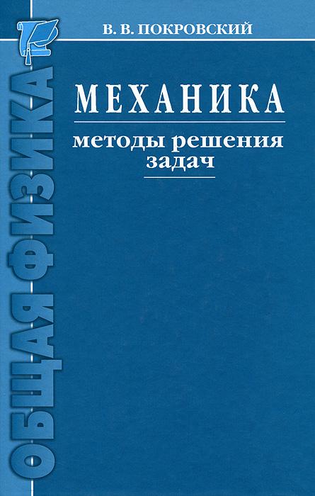 Механика. Методы решения задач, В. В. Покровский