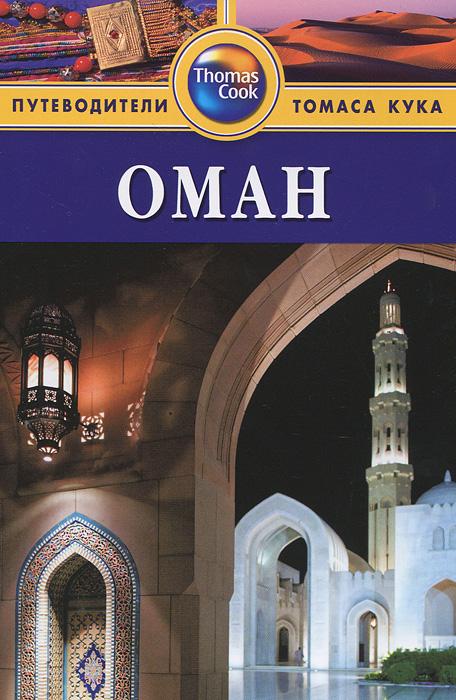 Оман. Путеводитель, Диана Дарк