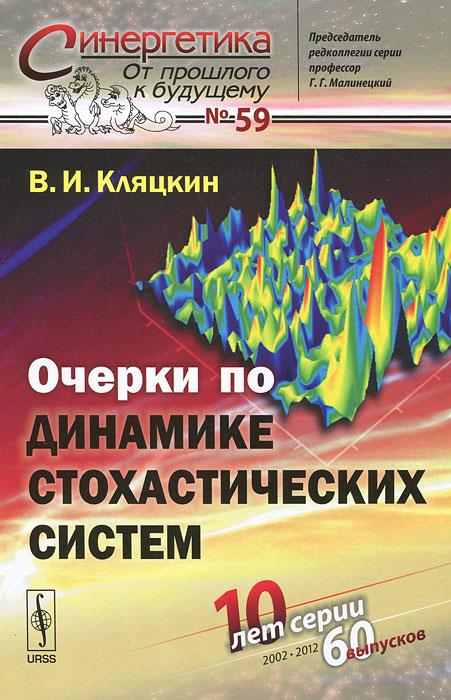 Очерки по динамике стохастических систем, В. И. Кляцкин