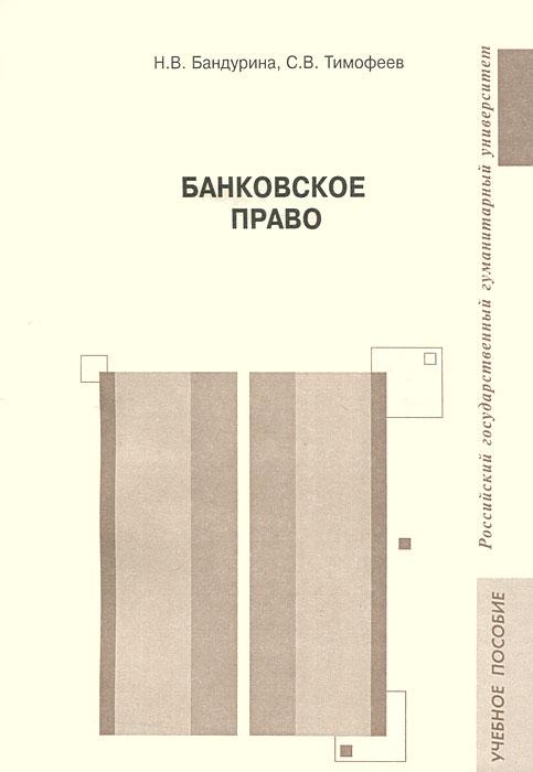 Банковское право, Н. В. Бандурина , С. В. Тимофеев