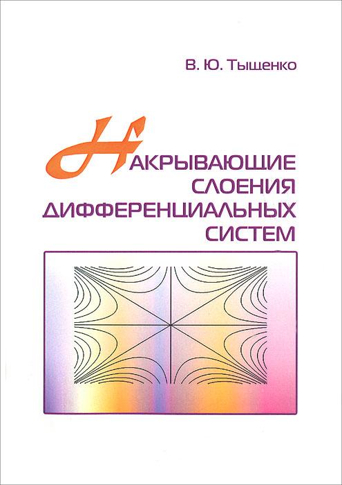 Накрывающие слоения дифференциальных систем, В. Ю. Тыщенко
