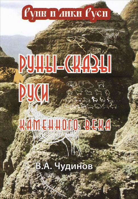 Руны-сказы Руси каменного века, В. А. Чудинов