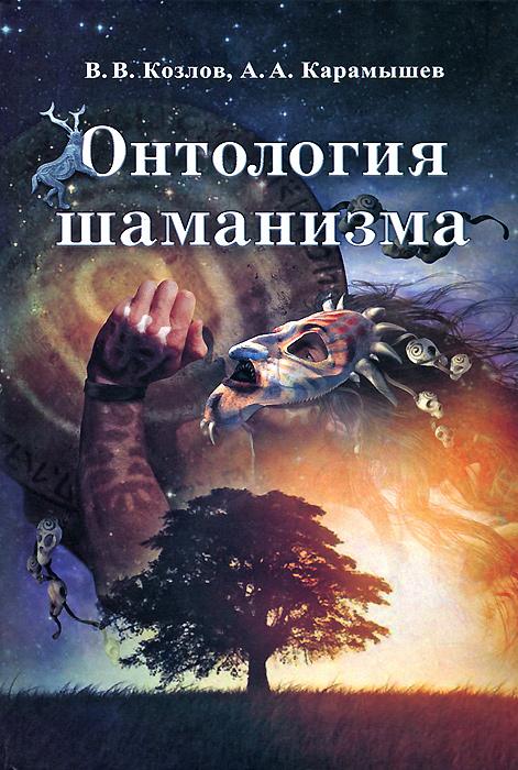 Онтология шаманизма, В. В. Козлов, А. А. Карамышев